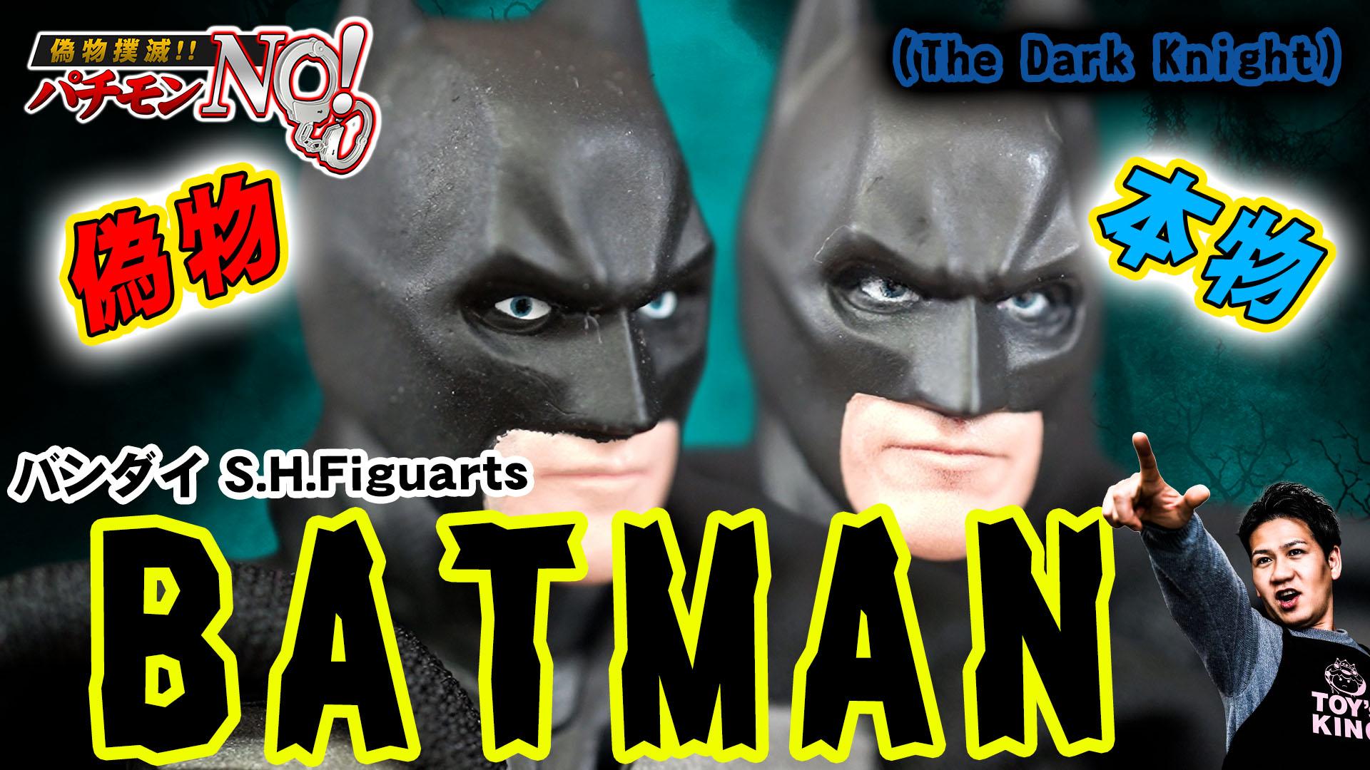 【バットマン】SHフィギュアーツ(ダークナイト)の偽物本物を実物比較!フィギュアーツの偽物はわかりやすい!?パチモンNO!T-BAASE TV