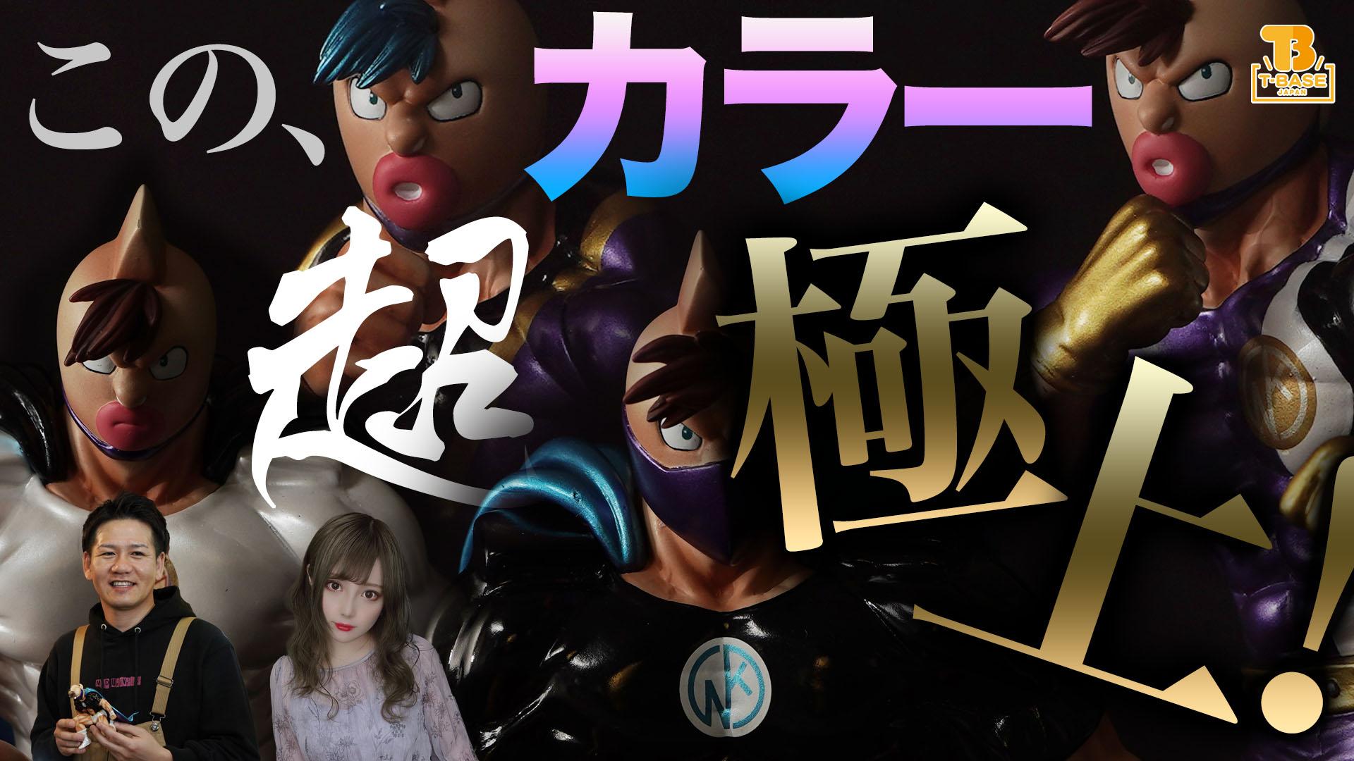CCP×TOUMA×トイズキング「 キン肉万太郎  T-BASE限定 TOUMAカラー 4種 」T-BASEのみでの4月30日限定販売!