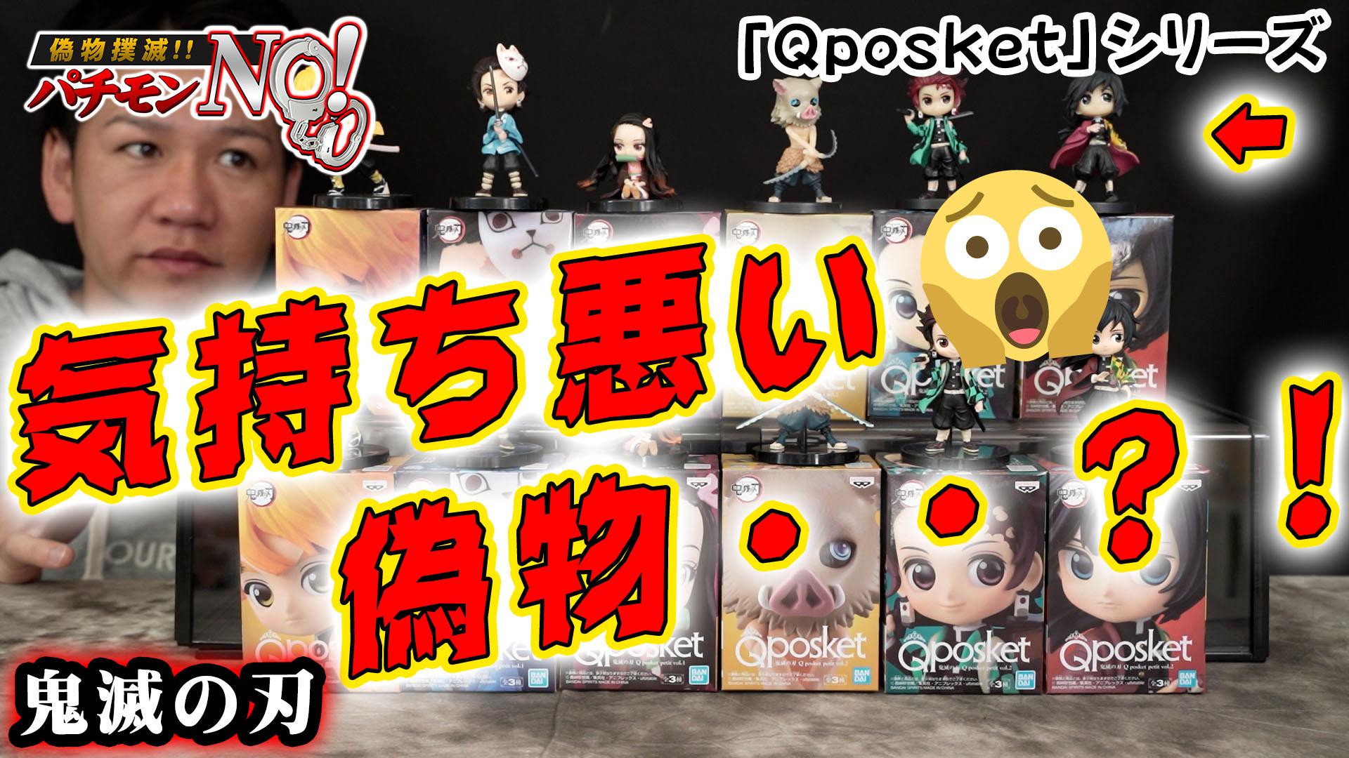 ゲームセンターで人気の鬼滅の刃「Q posket petit vol.1〜2 」計6種類の偽物と本物の見極め方を紹介!パチモンNO!T-BASE TV