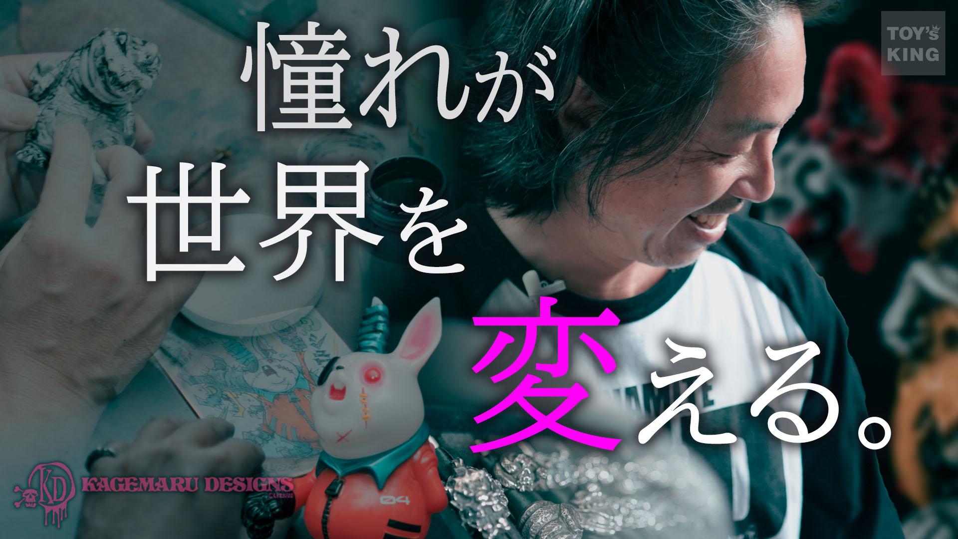 【ソフビの世界のスゴイ人】憧れが世界を変える!「 カゲマルデザイン 」さんを動画で、ご紹介 第3弾 / T-BASE TV