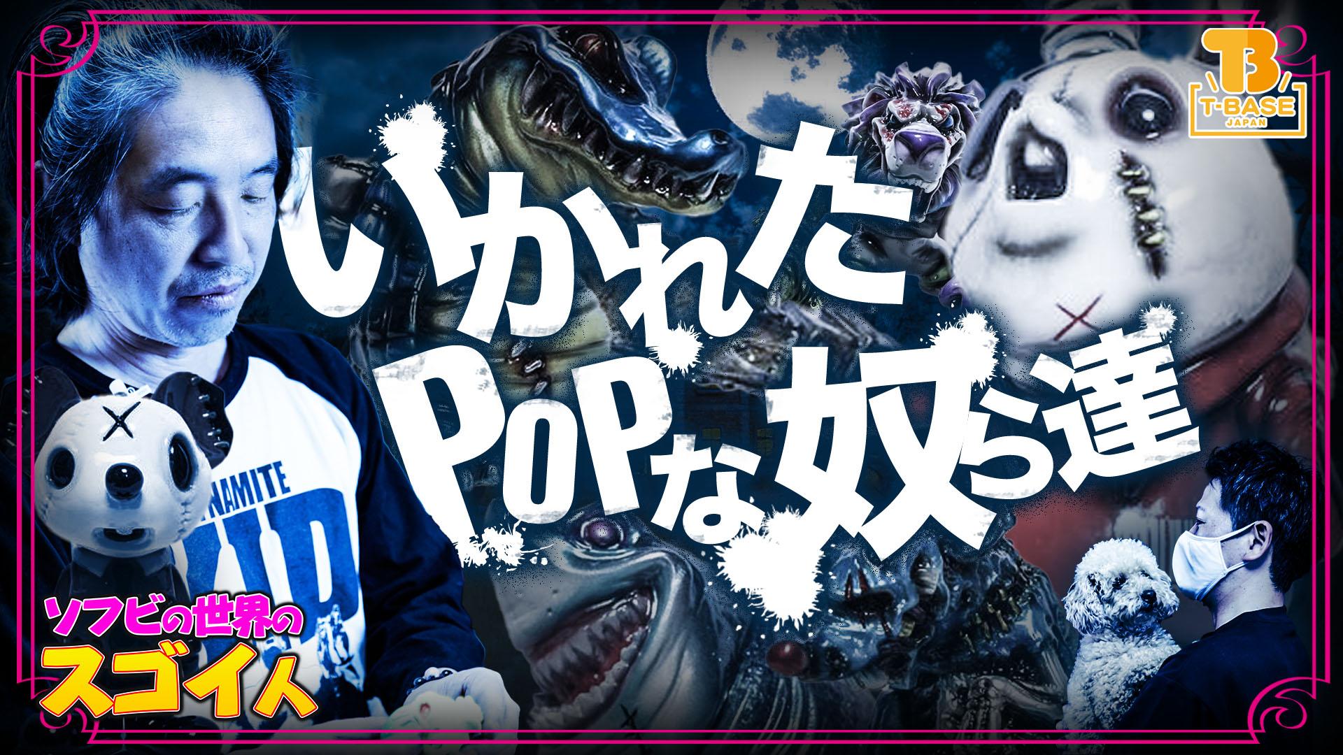 【ソフビの世界のスゴイ人】ダークでPOPなイラストレーションから始まるソフビの世界「 カゲマルデザイン 」/トイズキング限定「ノコぴょん」もT-BASEで発売!