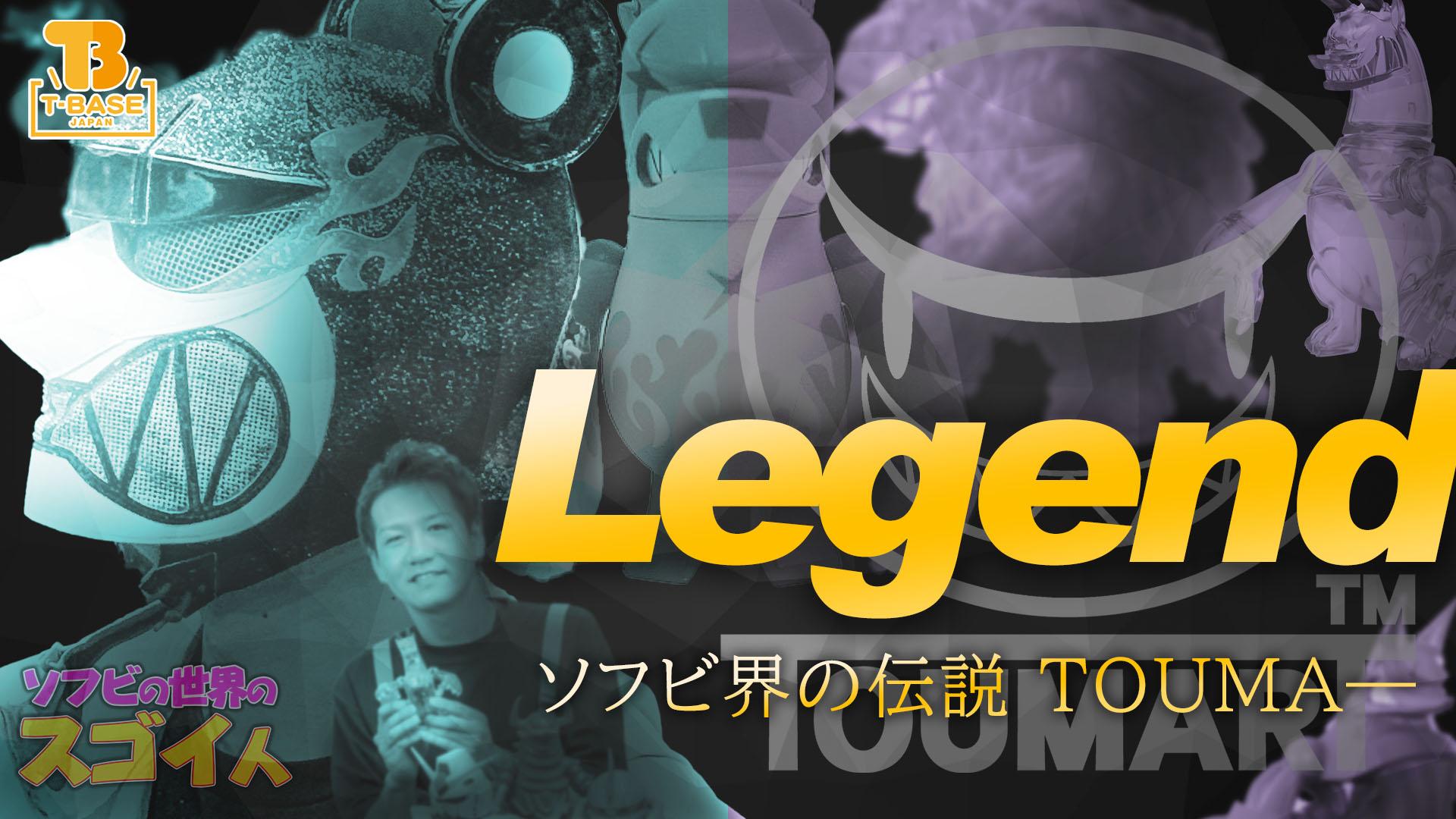 【ソフビの世界のスゴイ人】ソフビ界の伝説!「 TOUMA 」さんを大特集!! 第1弾 / TOUMA×トイズキング HOUNDDRAGONS T-BASE限定カラーも発売!