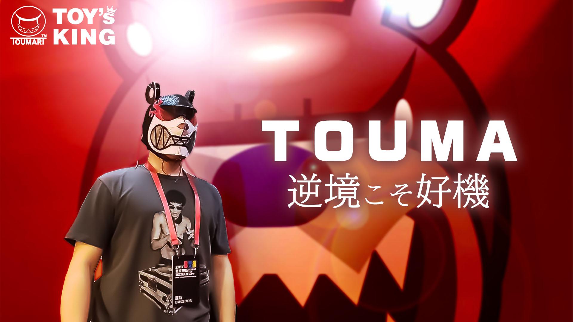 【ソフビの世界のスゴイ人】「 逆境こそ好機 」TOUMAさん特集 第3弾 、アート作家TOUMAはこうして生まれた!!