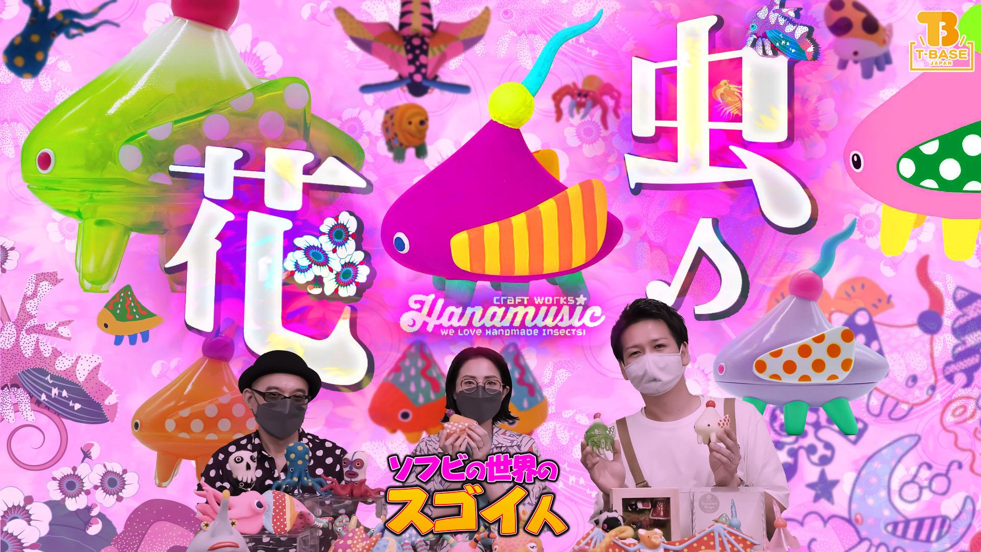 【ソフビの世界のスゴイ人】ツノゼミソフビ化計画!!Hanamusic「ハナムシック」さんをご紹介!! T-BASE JAPANにてさし美 T-BASE限定カラー2種も発売!!