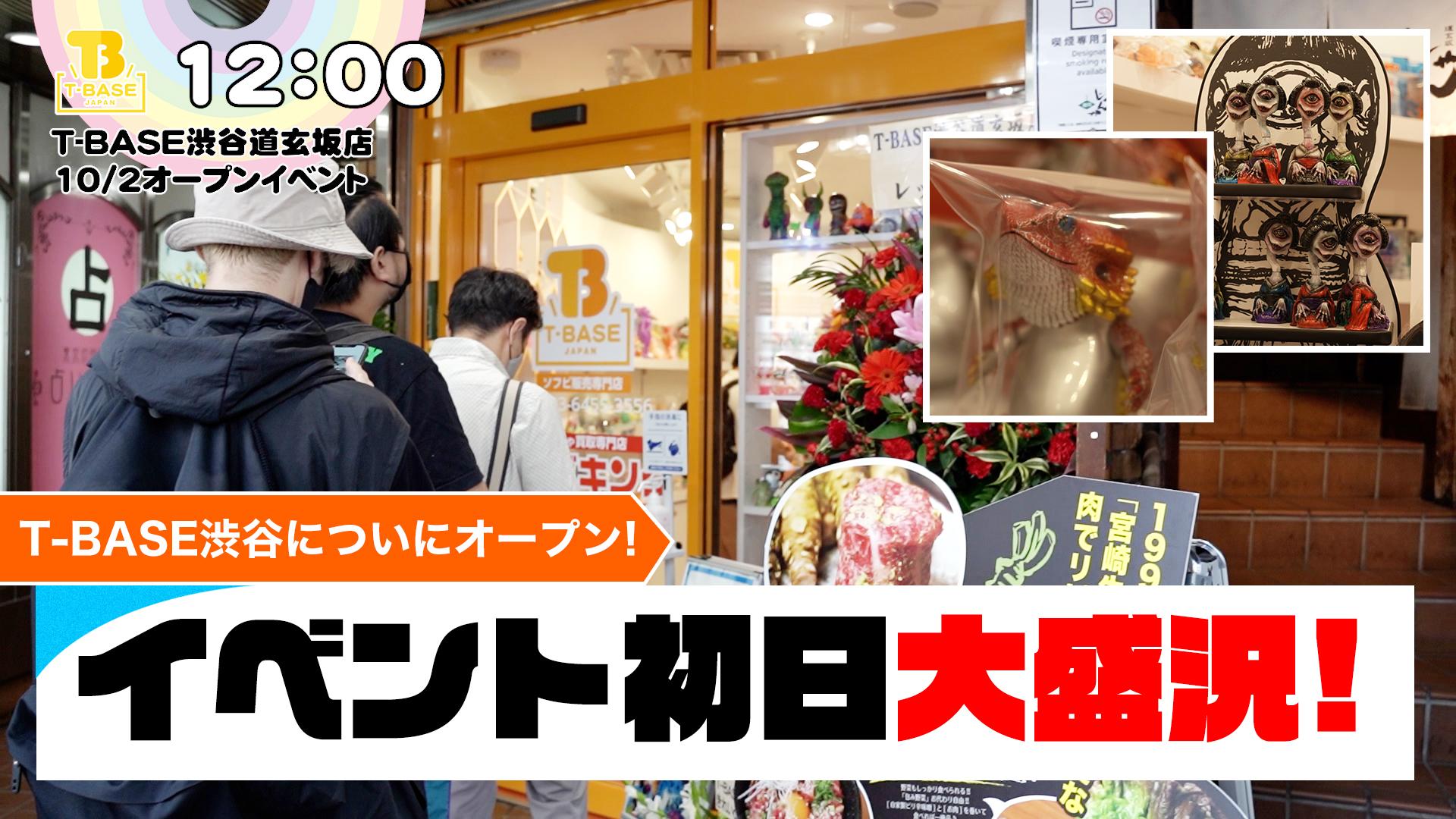T-BASE渋谷道玄坂店、10月2日祝OPEN!初日の様子をまとめました。作家さんインタビューもあり!