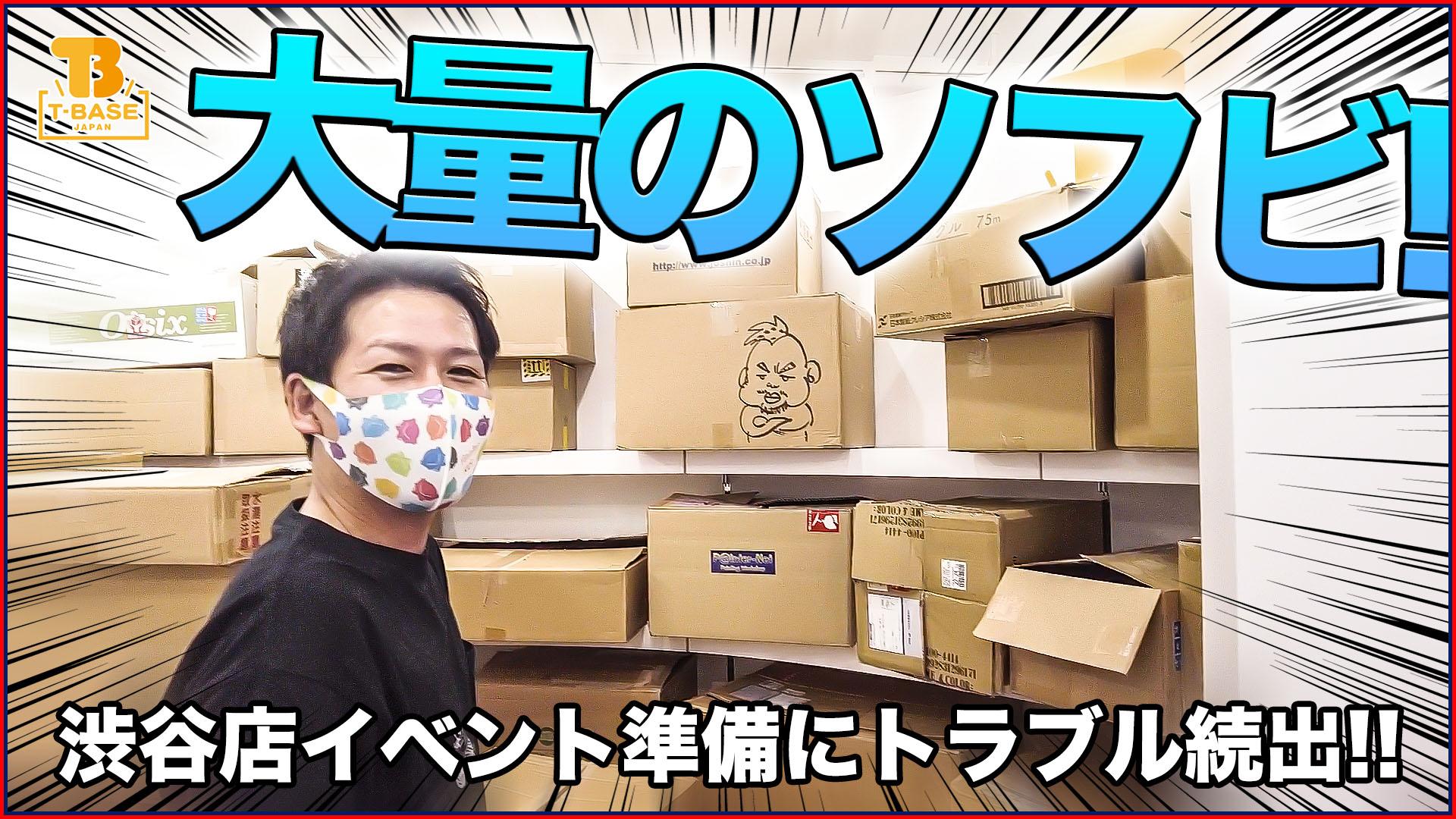 大量のソフビがやってきた!! 渋谷に「ソフビ専門店」が爆誕!!10月2日OPENまでのT-BASE道玄坂店 準備の様子をお届け!